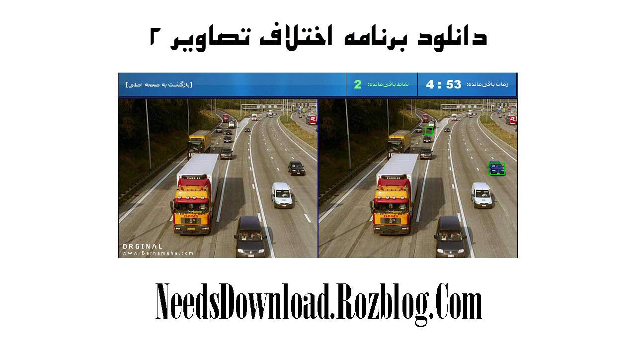 دانلود بازی اختلاف تصاویر - needsdownload.rozblog.com