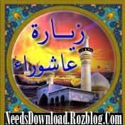 دانلود برنامه زیارت عاشورا برای جاوا - needsdownload.rozblog.com