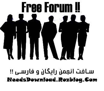 طریقه ساخت انجمن فارسی و رایگان - needsdownload.rozblog.com