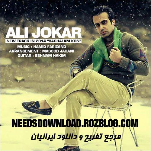 دانلود آهنگ جدید و بسیار زیبای علی جوکار به نام بغلم کن ! - needsdownload.rozblog.com