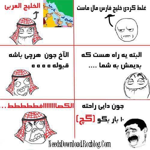 خلیج فارس مال ماست!!-needsdownload.rozblog.com