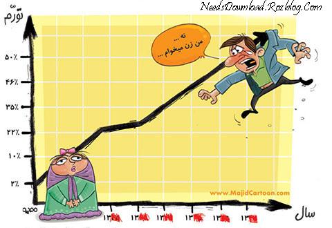 کاریکاتور های طنز ازدواج-needsdownload.rozblog.com