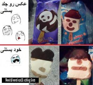 تفاوت عکس بستنی و خود بستنی