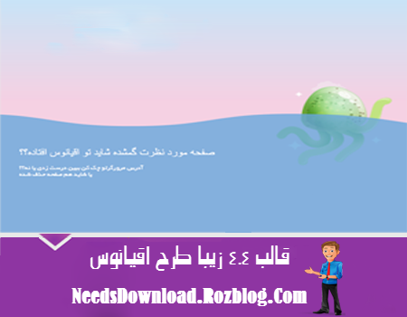 قالب 404 زیبا با طرح اقیانوس - needsdownload.rozblog.com