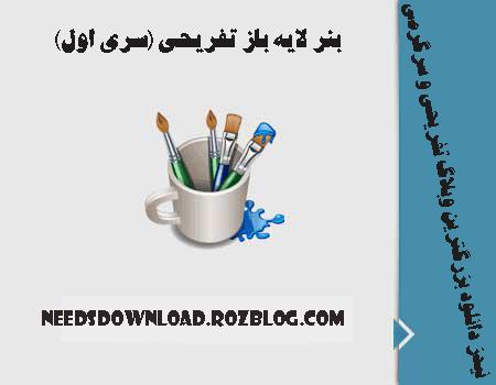 بنر لایه باز تفریحی نوع اول - needsdownload.rozblog.com