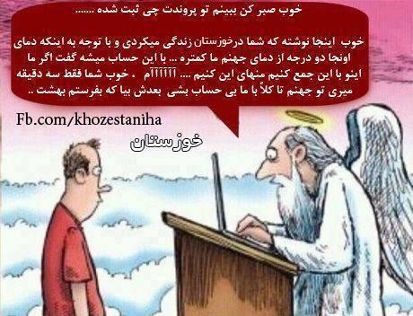 طنز گرمای خوزستان