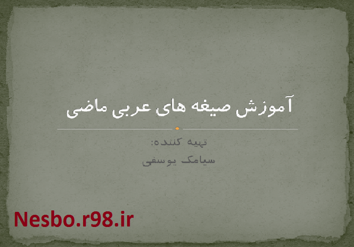 آموزش کامل صیغه های عربی ماضی دانلود رایگان