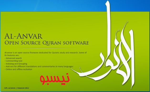 نرم افزار قرآنی Al-Anvar.v0.4.0