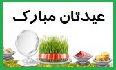 بنر دیواری سایت و وبلاگ عید نوروز