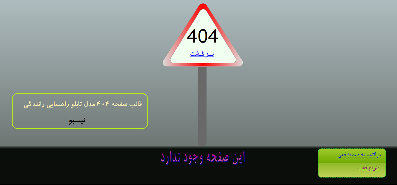 قالب صفحه 404 طرح راهنمای رانندگی جدید دانلود رایگان