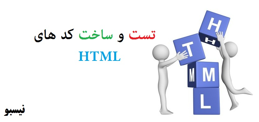 تست و ساخت کد های html
