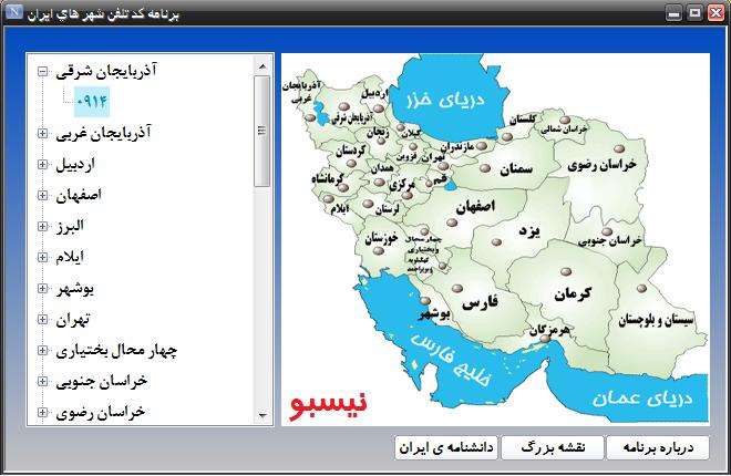 نرم افزار فارسی پیش کد تلفن ایران  phone  code IRAN city