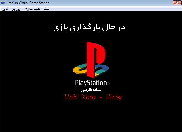 نرم  افزار اجرایی بازی های سونی (پلی استیشن) در کامپیوتر