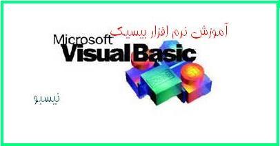 آموزش کامل ویژوال بیسیک + آموزش زبان های برنامه نویسی دانلود رایگان