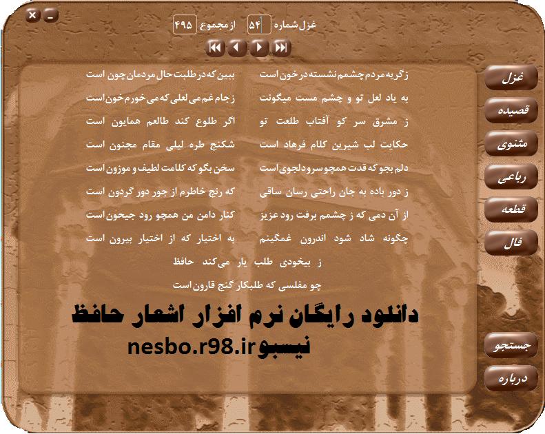 نرم افزار فارسی  کتاب الکترونیکی اشعار حافظ  رایگان