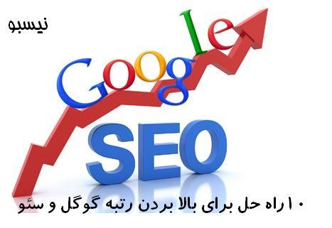 10 راه حل برای بالا بردن رتبه گوگل و سئو