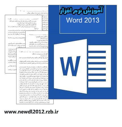 اموزش نرم افزار Word 2013