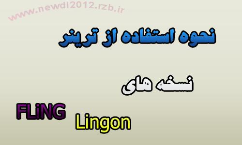 نحوه استفاده از ترینر(Lingon و FliNG)