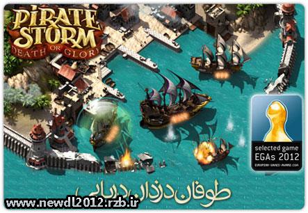 بازی آنلاین طوفان دزدان دریایی
