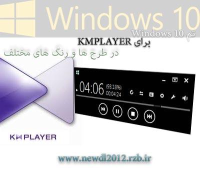 دانلود تم ویندوز 10 برای نرم افزار KMPLAYER