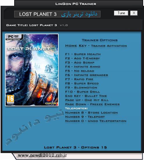 دانلود ترینر بازی Lost Planet 3 (دارای 15 کد تقلب)