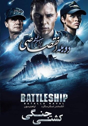 دانلود فیلم Battleship 2012 دوبله فارسی