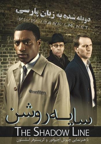 دانلود مینی سریال The Shadow Line دوبله فارسی