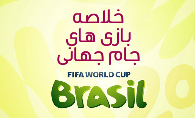 دانلود خلاصه ی بازی های جام جهانی