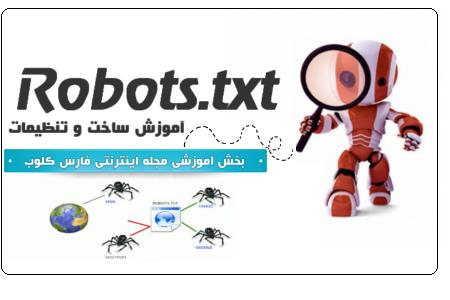 نحوه استفاده از فایل Robots.txt و آموزش کامل تنظیمات