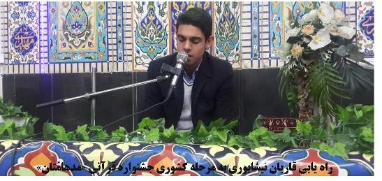 راه یابی قاریان نیشابوری به مرحله کشوری جشنواره قرآنی «مدهامّتان»