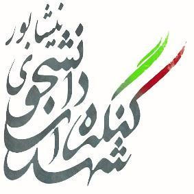 ویژه نامه راز شیدایی به مناسبت دومین کنگره شهدای دانشجوی نیشابور