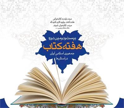 به مناسبت آغاز هفته کتابخوانی جمعی از مسئول شهرستان فیروزه با امام جمعه این شهرستان دیدار نمودند