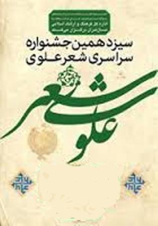 شاعر نيشابوري برگزيده جشنواره سراسری شعر علوی شد