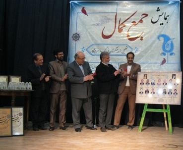 برگزاري همايش « جمع کمال »در نیشابور