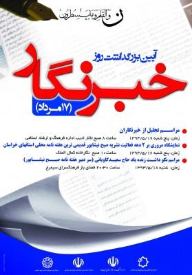 برگزاري آيين نکوداشت زندهياد سعيد کاوياني سردبير هفتهنامه صبح نيشابور