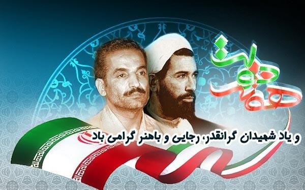 ایجاد ایستگاه سلامت اورژانس 115 فیروزه به مناسبت هفته دولت و دهه کرامت