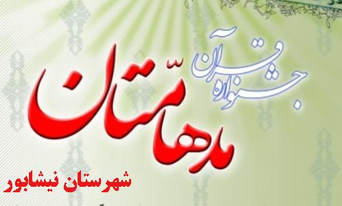برگزاري جشنواره قرآني «مدهامّتان» نيشابور