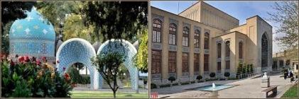 نیشابور، زادگاه اندیشه کتابخانه و موزه ملی ملک