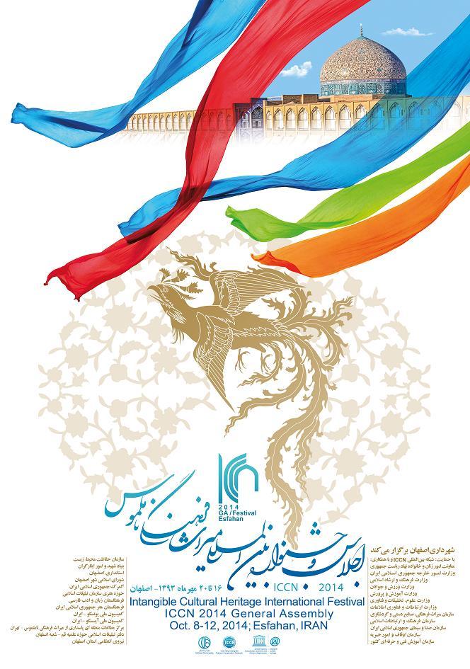 شهردار اصفهان: اميدواریم نيشابور و شيراز از ميزبانان بعدي اجلاس ICCN باشند