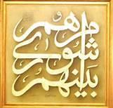 هیات رییسه شورای اسلامی شهر نیشابور مشخص شدند