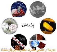 همایش بزرگ پژوهش در مدار تدبیر و امید در شهرستان فیروزه برگزار می شود