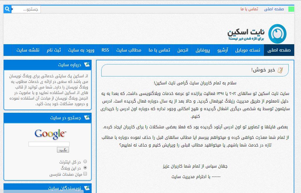 قالب جدید سایت