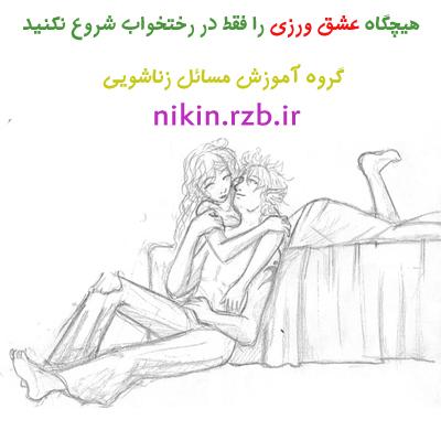 هیچگاه عشق ورزی را فقط در رختخواب شروع نکنید