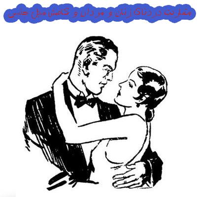 مقاربت دردناک زنان و مردان و کاهش میل جنسی