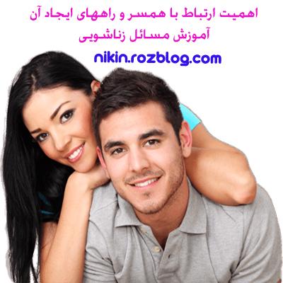 اهمیت ارتباط با همسر و راههای ایجاد آن