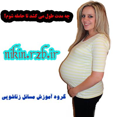 چه مدت طول می کشد تا حامله شوم؟