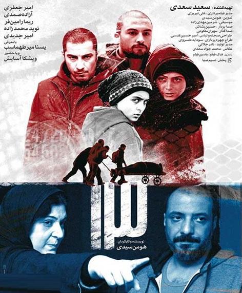دانلود فیلم ایرانی سیزده 13 با لینک مستقیم