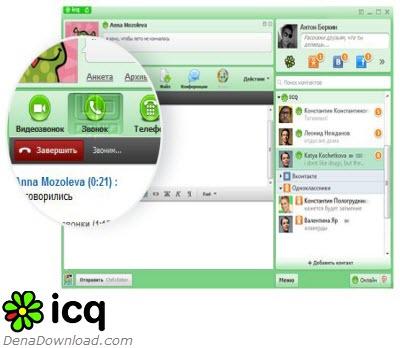 دانلود ICQ 8.2 نرم افزار چت و گفتگوی اینترنتی
