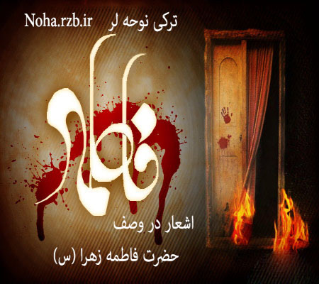 نبش قبر حضرت زهرا (س) از انور اردبیلی