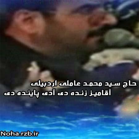 دانلود نوحه تصویری حاج سید محمد عاملی - آقامیز زنده دی آدی پاینده دی